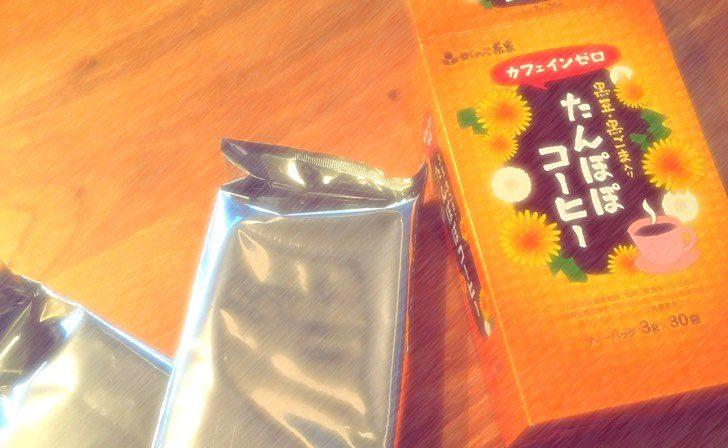 がんこ茶家たんぽぽコーヒーのレビュー