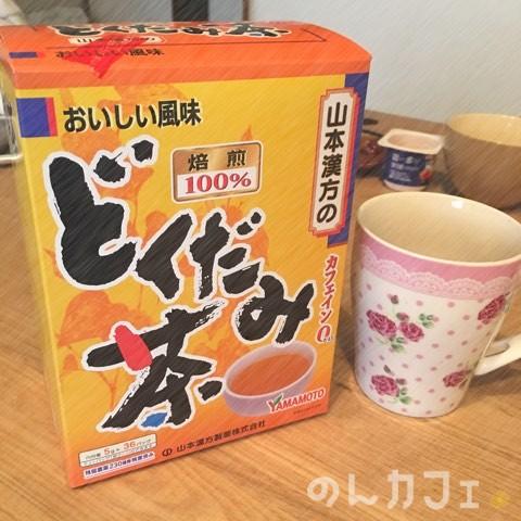 山本漢方のどくだみ茶