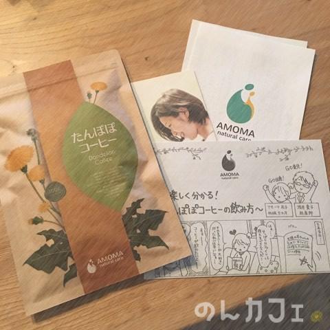 AMOMAのたんぽぽコーヒー_写真2
