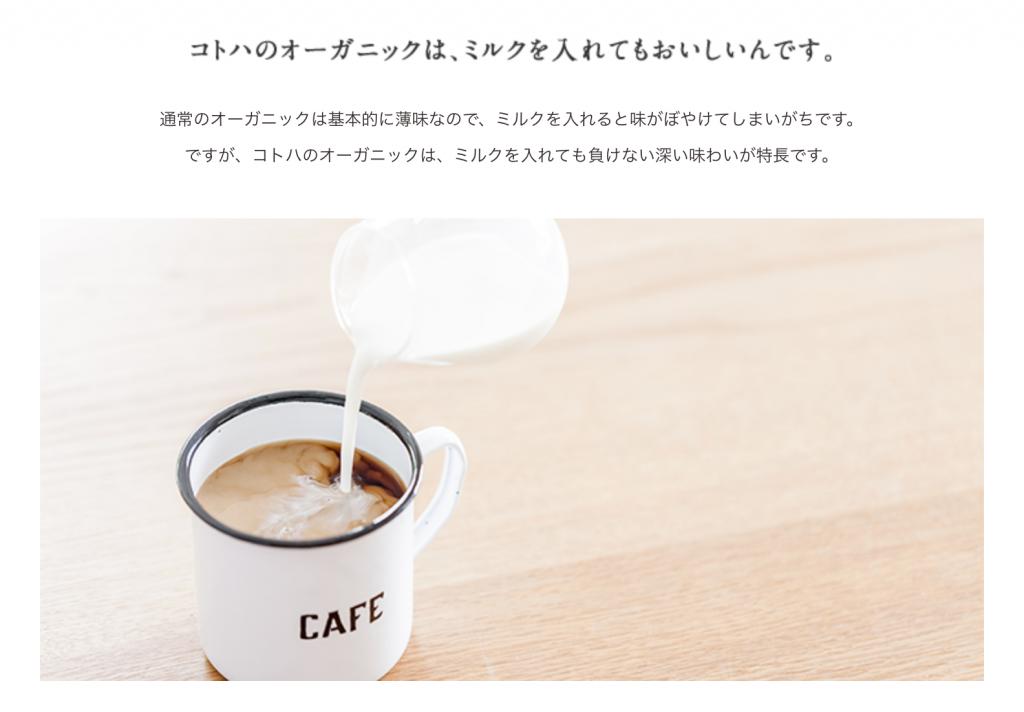 コトハコーヒー ミルクを入れてもおいしい