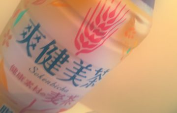 爽健美茶の麦茶