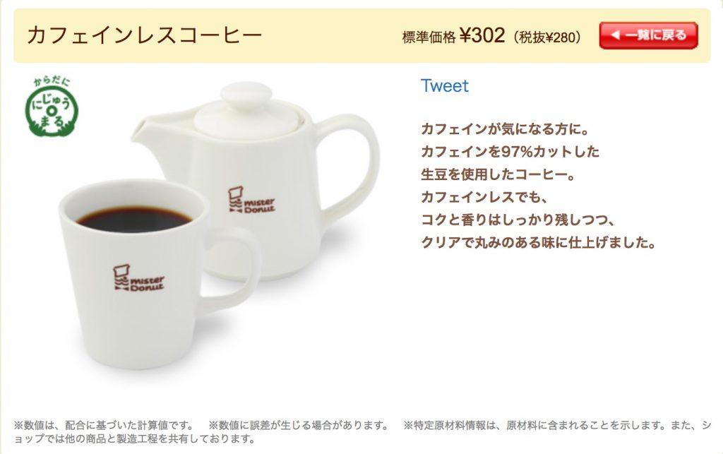 ミスドのカフェインレスコーヒー