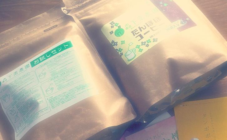 森下薬農園のたんぽぽコーヒー